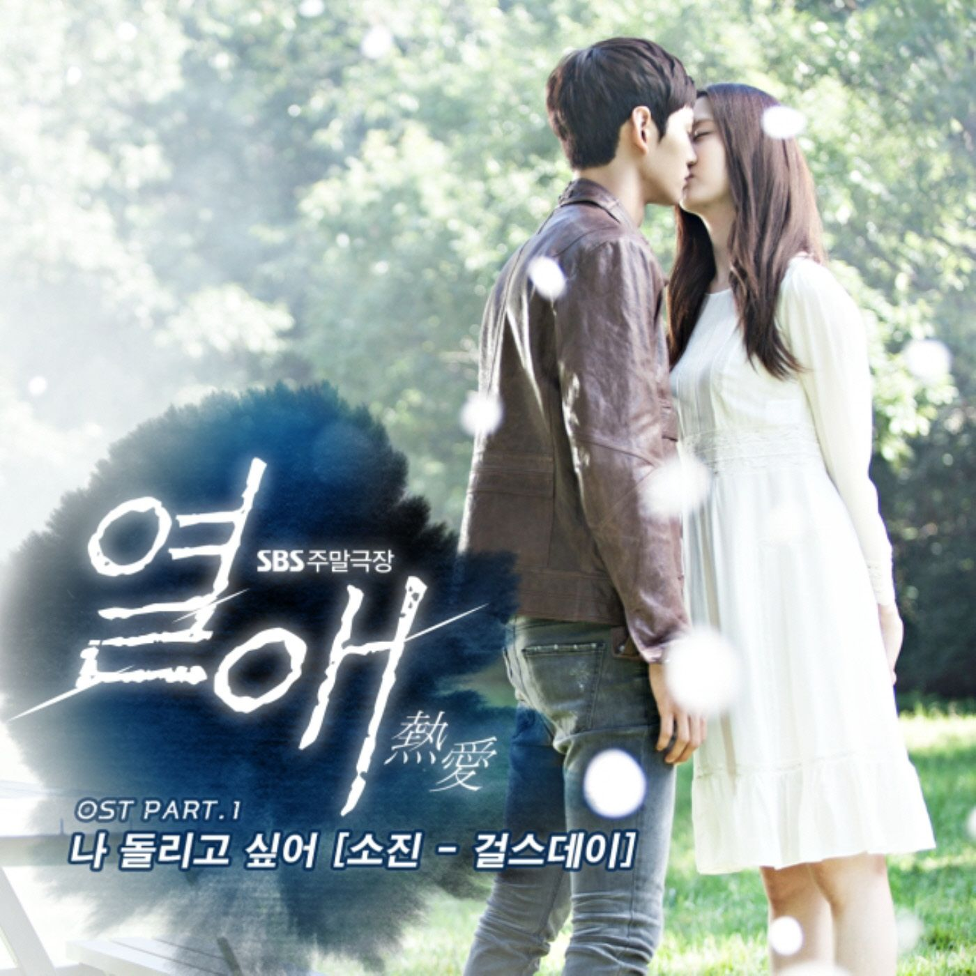 (Single) Sojin (Girl's Day) - Passionate Love OST Part.1