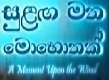 Sulanga Matha Mohothak (47) 19-10-2014 Last Episod