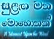 Sulanga Matha Mohothak (43) -21-09-2014