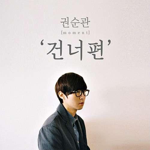 [Single] Kwon Soon Kwan - Across the Street